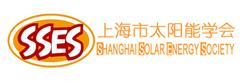 上海市太阳能学会