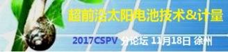 2017CSPV新一代太阳电池技术分论坛