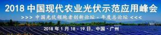 2017 中国现代农业光伏示范应用峰会