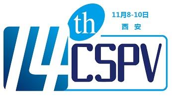 第14届CSPV大会会议酒店